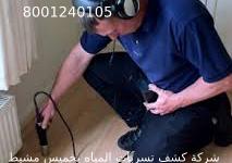 Photo of شركة كشف تسربات المياه بخميس مشيط 8001240105