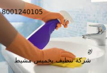 Photo of شركة تنظيف بخميس مشيط 8001240105