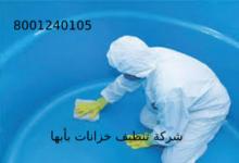 Photo of شركة تنظيف خزانات بأبها 8001240105