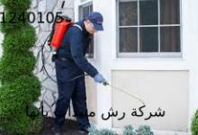 Photo of شركة رش مبيدات بأبها 8001240105