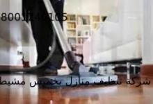 Photo of شركة تنظيف منازل بخميس مشيط 8001240105