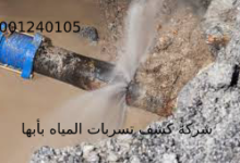 Photo of شركة كشف تسربات المياه بأبها 8001240105