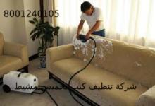 Photo of شركة تنظيف كنب بخميس مشيط 8001240105