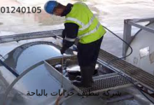 Photo of شركة تنظيف خزانات بالباحة 8001240105