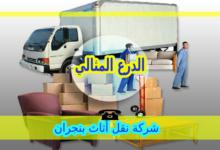 Photo of شركة نقل أثاث بنجران 8001240105