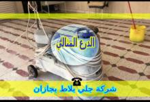 Photo of شركة جلي بلاط بجازان 8001240105