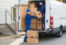 Photo of شركة نقل عفش بجازان 8001240105