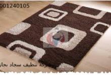 Photo of شركة تنظيف سجاد بجازان 8001240105