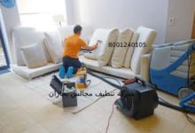 Photo of شركة تنظيف مجالس بجازان 8001240105