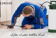 Photo of شركة مكافحة حشرات بجازان 8001240105