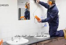 Photo of شركة كشف تسربات المياه بجازان 8001240105