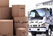 Photo of شركة نقل عفش بالباحة 8001240105