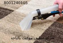 Photo of شركة تنظيف موكيت بالباحة 8001240105
