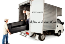 Photo of شركة نقل أثاث بجازان 8001240105