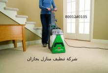 Photo of شركة تنظيف منازل بجازان 8001240105