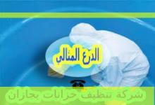 Photo of شركة تنظيف خزانات بجازان 8001240105