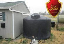 Photo of شركة عزل بتبوك