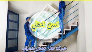 Photo of شركة نقل عفش بنجران 0114211118