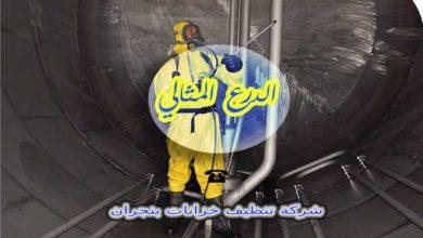 Photo of شركة تنظيف خزانات بنجران 0114211118