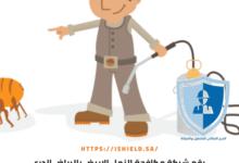 Photo of شركة مكافحة النمل الابيض بالرياض – 920008956