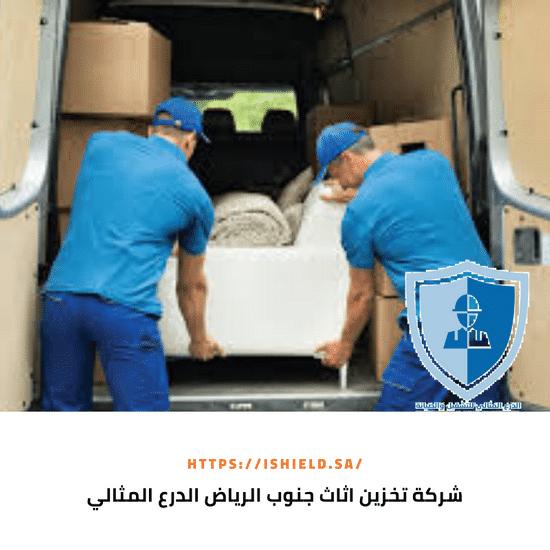شركة تخزين اثاث جنوب الرياض