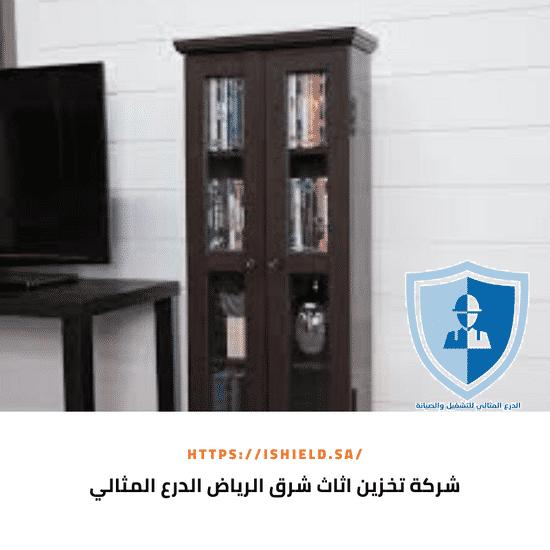 شركة تخزين اثاث شرق الرياض