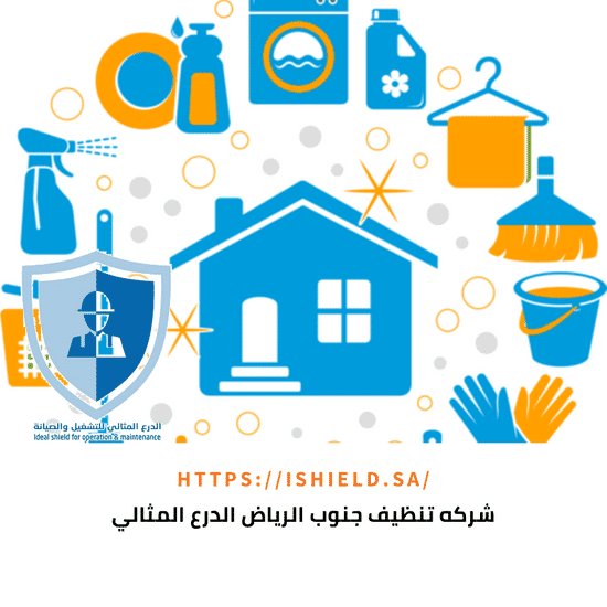 شركة تنظيف جنوب الرياض
