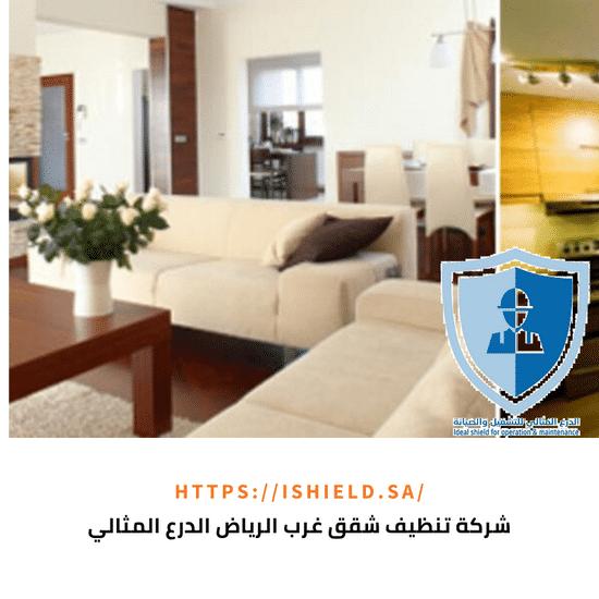 شركة تنظيف شقق غرب الرياض