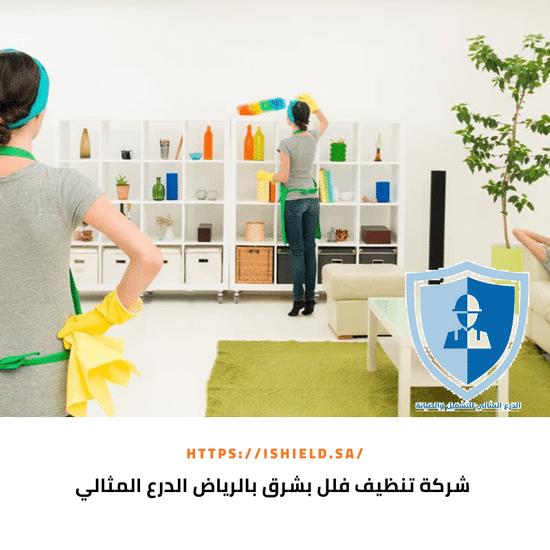 شركة تنظيف فلل بشرق الرياض