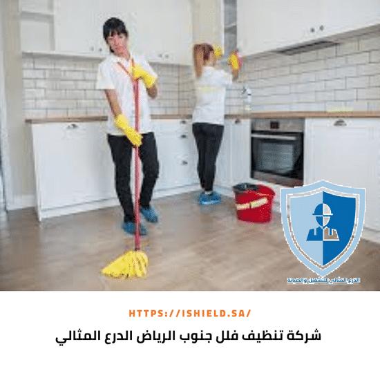 شركة تنظيف فلل جنوب الرياض