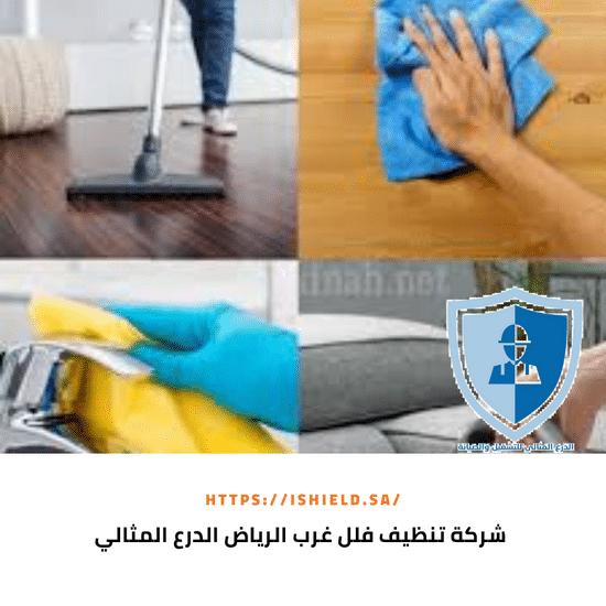شركة تنظيف فلل غرب الرياض