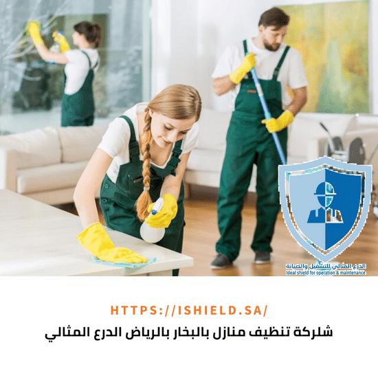 شركة تنظيف منازل بالبخار بالرياض