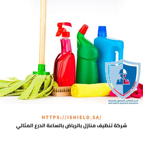 شركة تنظيف منازل بالرياض بالساعة