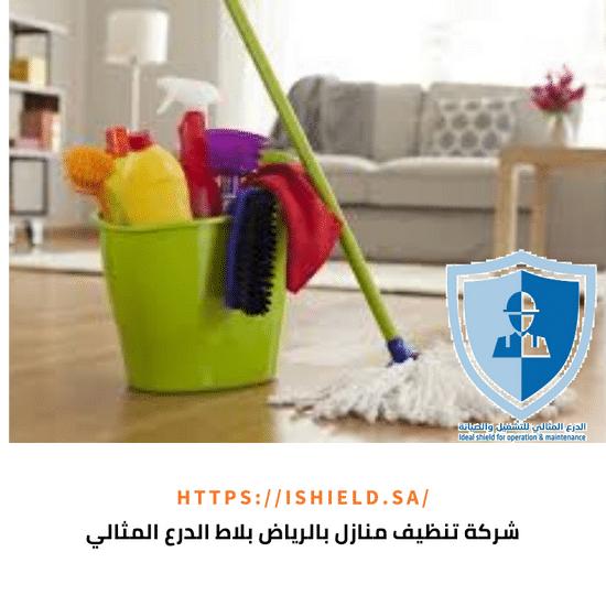 شركة تنظيف منازل بالرياض بلاط
