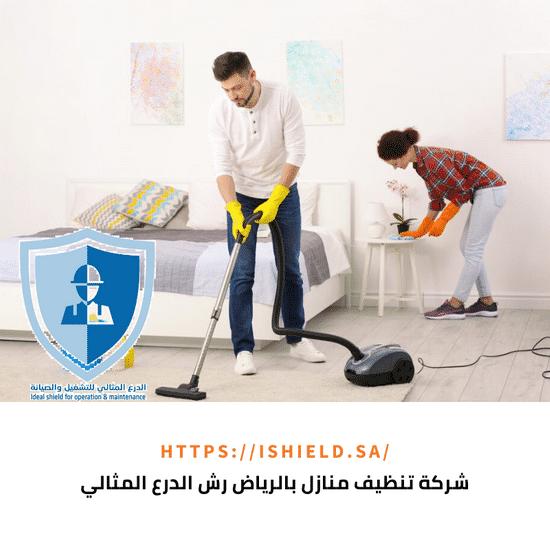 شركة تنظيف منازل بالرياض رش