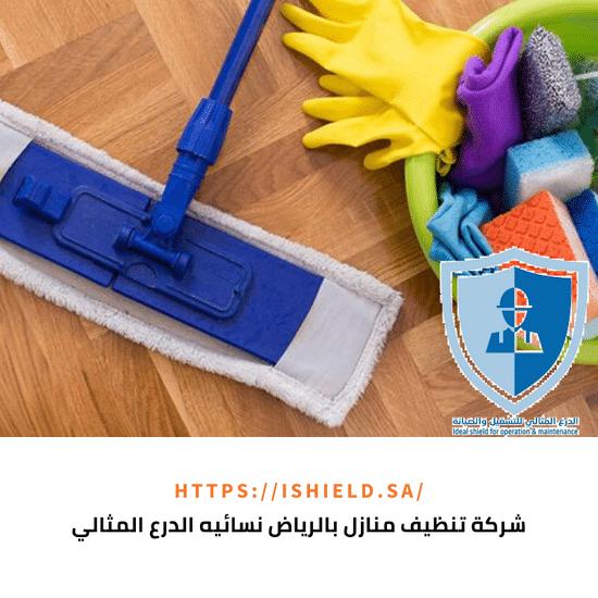 شركة تنظيف منازل بالرياض نسائية