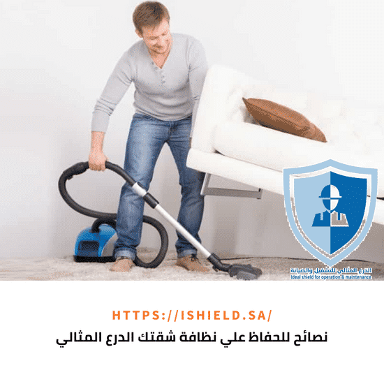 نصائح للحفاظ على نظافة شقتك