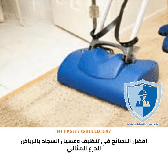 أفضل النصائح في تنظيف وغسل السجاد بالرياض