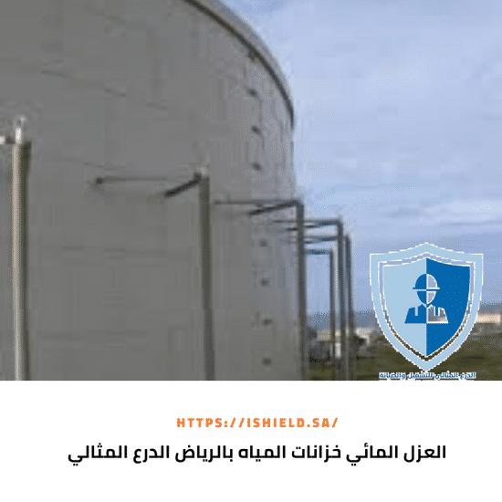 العزل المائي خزانات المياه بالرياض