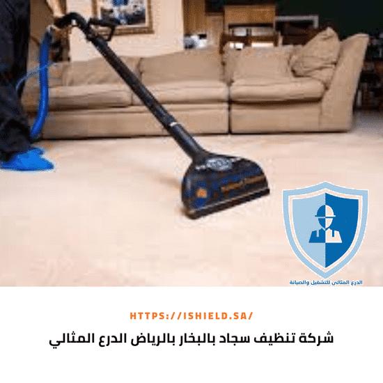 شركة تنظيف السجاد بالبخار بالرياض