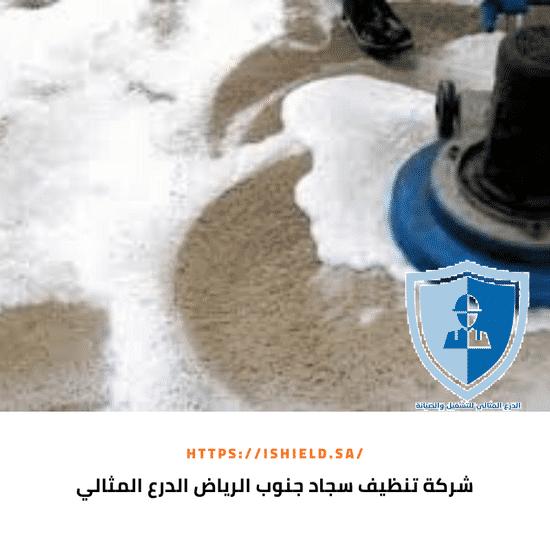 شركة تنظيف السجاد جنوب الرياض