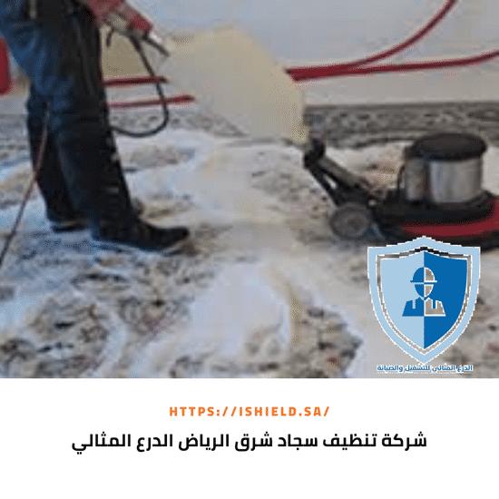 شركة تنظيف السجاد شرق الرياض