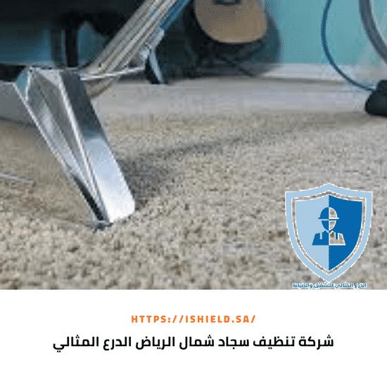 شركة تنظيف السجاد شمال الرياض