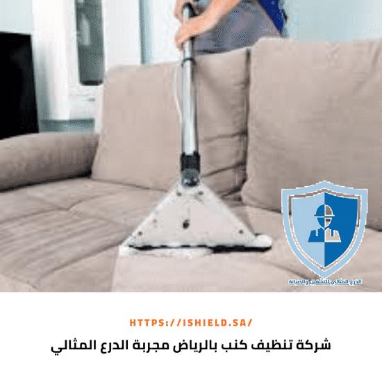 شركة تنظيف كنب بالرياض مجربة