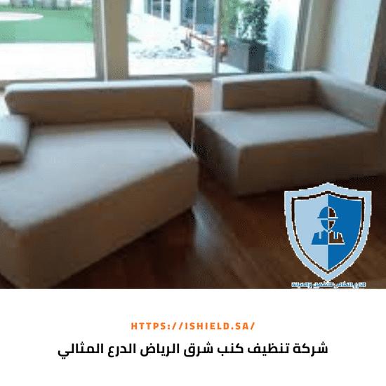 شركة تنظيف كنب بشرق الرياض