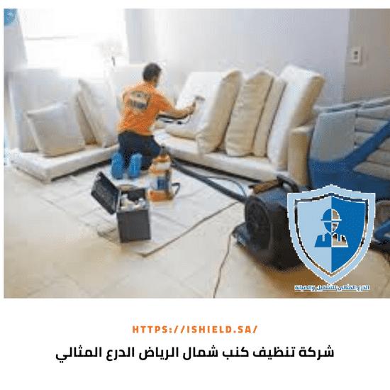شركة تنظيف كنب بشمال الرياض