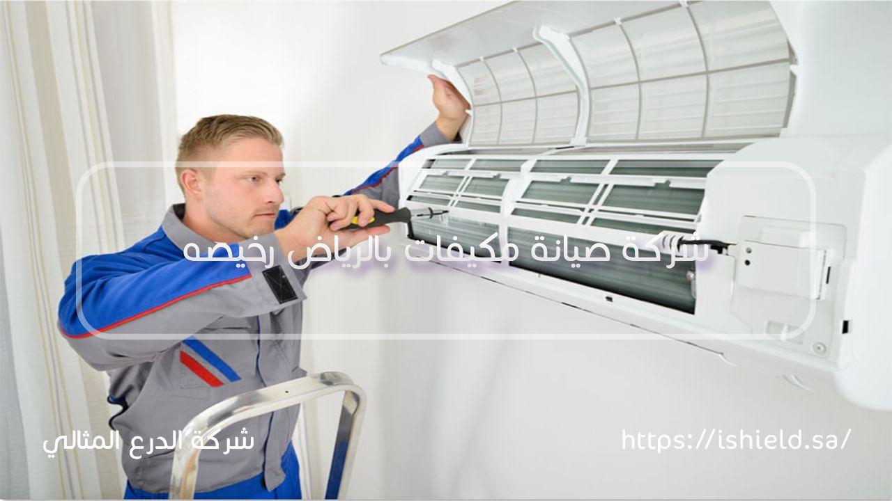 شركة تنظيف مكيفات بالدمام رخيصة
