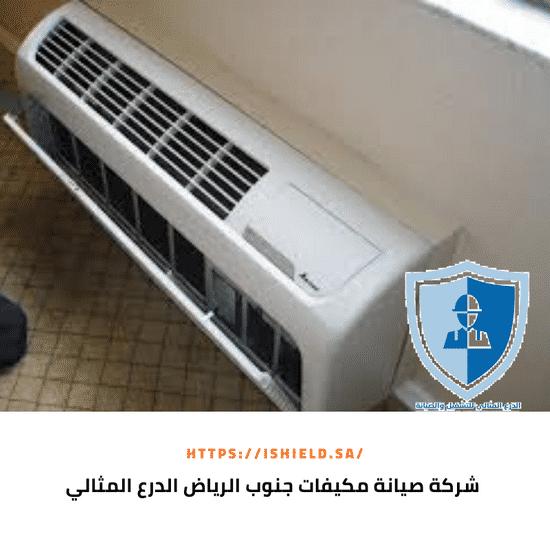 شركة صيانة مكيفات بجنوب الرياض