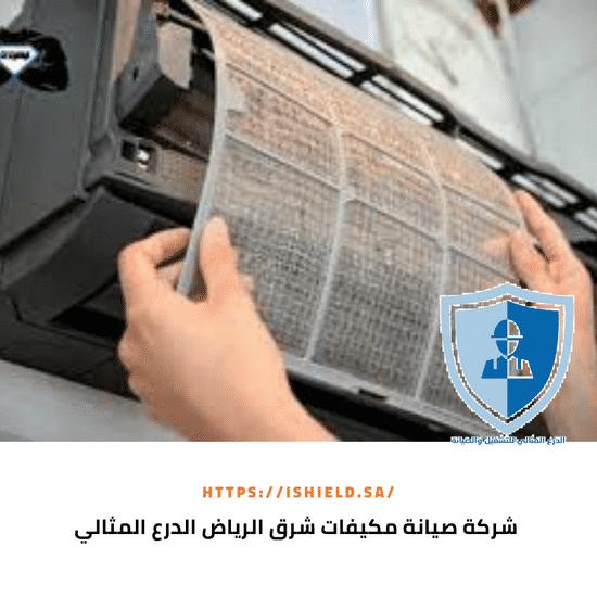 شركة صيانة مكيفات بشرق الرياض