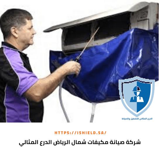 شركة صيانة مكيفات بشمال الرياض